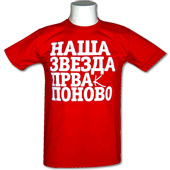 T-shirt Red Star`s 26th title